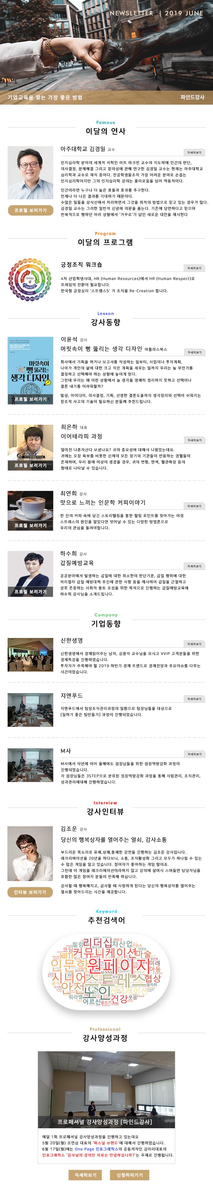 파인드강사 뉴스레터 6월